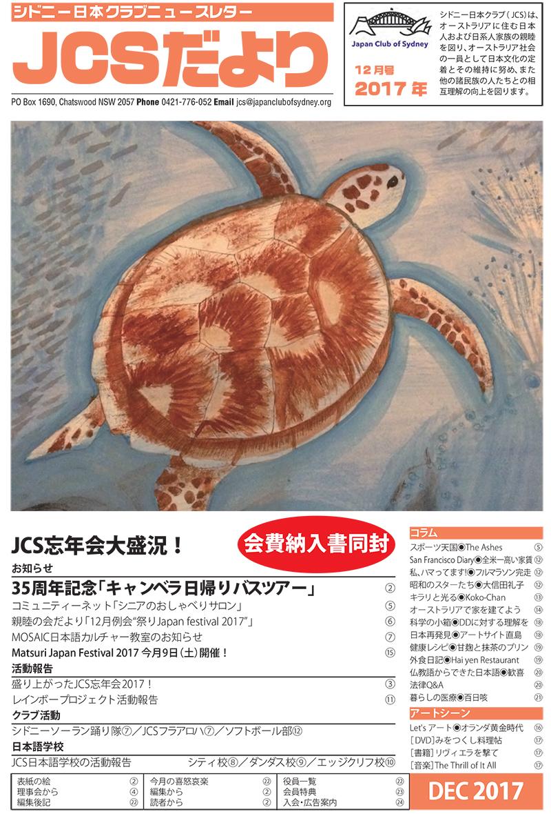 JCSニュースレター「JCSだより」の2017年12月号を公開しました。